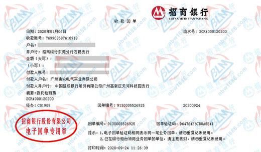 广州通众电气实业有限公司青睐博罗计量的校准服务