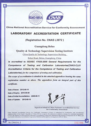 计量校准 实验室认可证书
