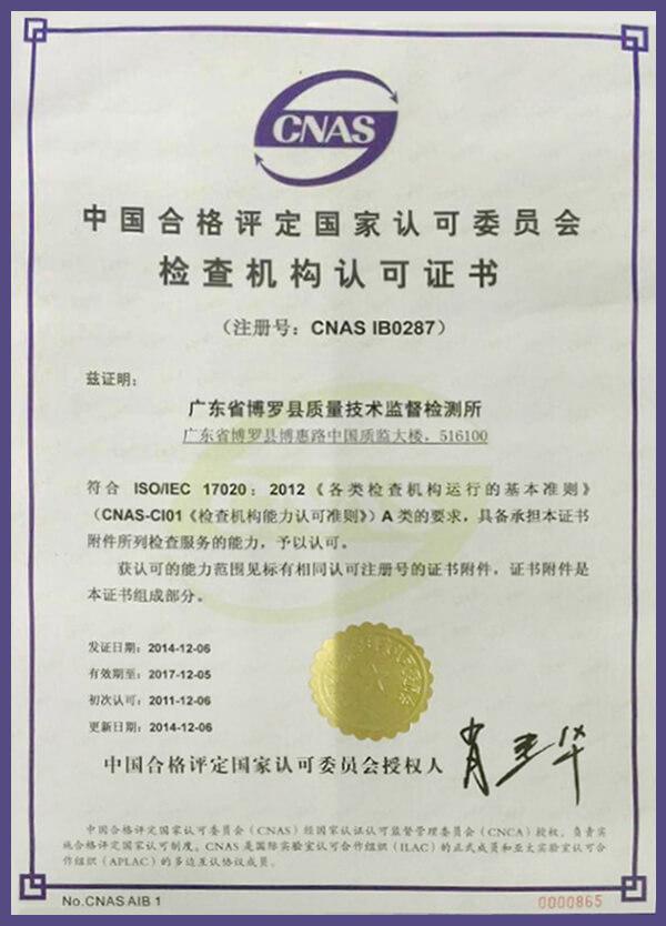认可委检查机构证书中文