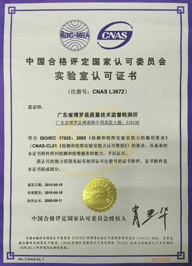 快3分析网址实验室认可资质证书中文