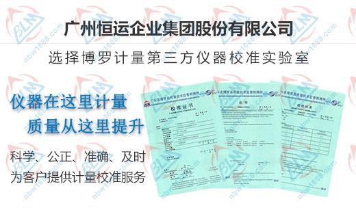 广州恒运企业集团股份有限公司选