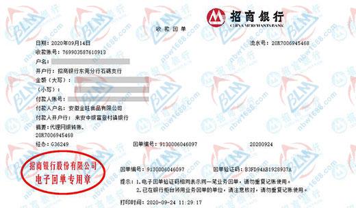 安徽金旺食品有限公司做计量检测青睐博罗计量
