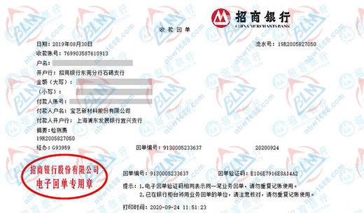 做仪器校验服务宝艺新材料股份有限公司选择博罗计量