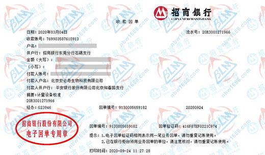 北京安必奇生物科技有限公司为什么找博罗计量做计量校准