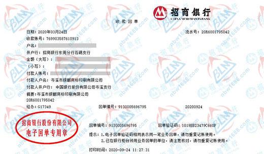 岑溪市银鹏商标印刷有限公司做仪器校准服务选择博罗计量