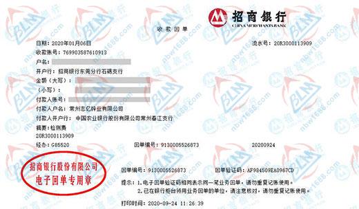 常州志亿锌业有限公司找博罗计量做仪器校准服务