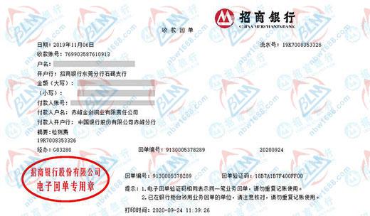 赤峰金剑铜业有限责任公司信赖博罗计量做计量检测服务