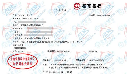 丹东市绿江金属粉末有限公司找博罗计量做仪器校准