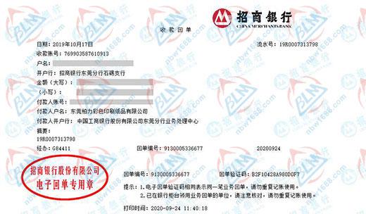 做计量检测服务东莞柏力彩色印刷纸品有限公司找博罗计量