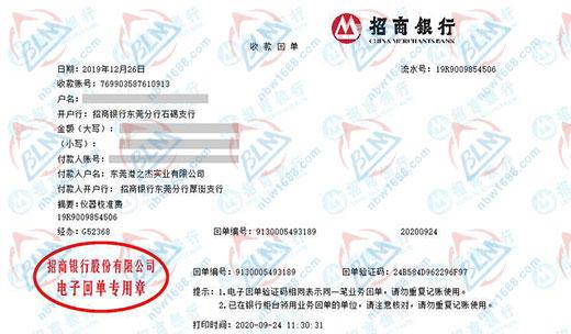 做计量检测服务东莞港之杰实业有限公司选博罗计量