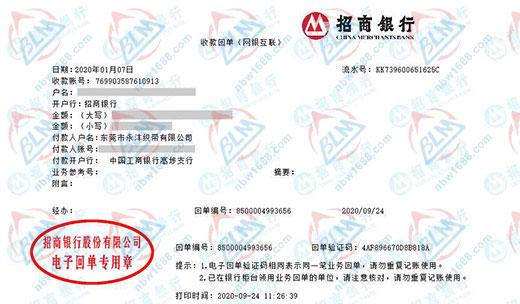 东莞市永沣织带有限公司找博罗计量做仪器校准