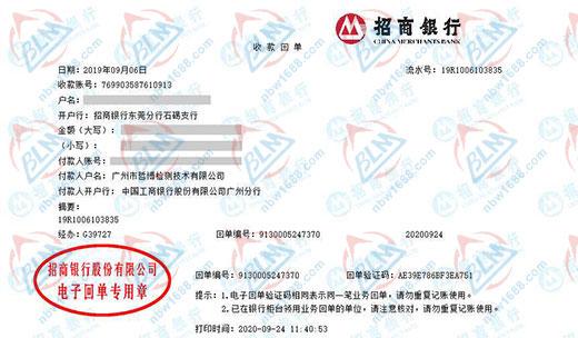 广州市哲博检测技术有限公司携手博罗计量做检测服务