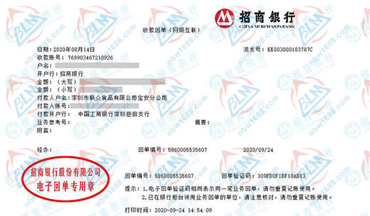 深圳市联众食品有限公司宝安分公司找博罗计量做检测服务