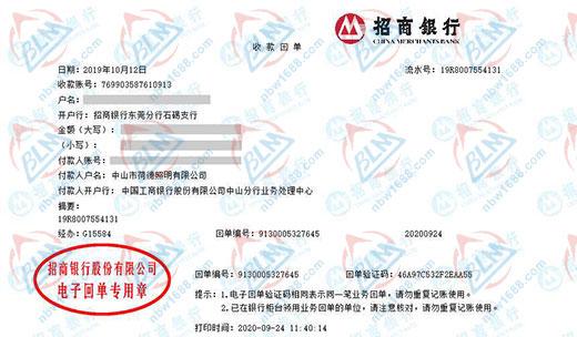 中山市荷德照明有限公司推荐博罗计量的仪器校准服务
