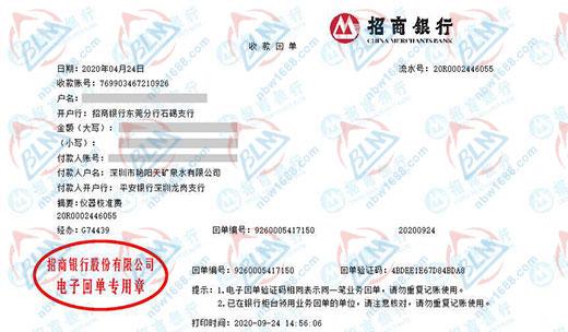 计量校准服务深圳市艳阳天矿泉水有限公司找博罗计量