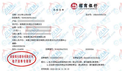 东莞灏汶电子科技有限公司做计量检测找博罗计量