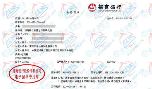 深圳市永达辉光电有限公司直找博罗计量做仪器校准服务