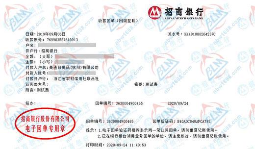 美通日用品(杭州)有限公司选择博罗计量做机械校准