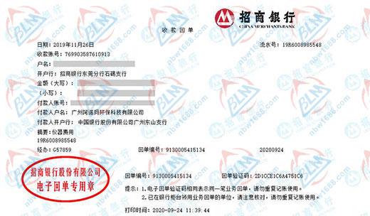 广州阿诺玛环保科技有限公司选择博罗计量的校准服务