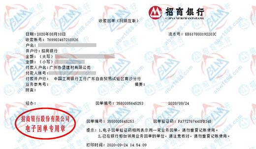 建材仪器校准服务广州协堡建材有限公司选博罗计量