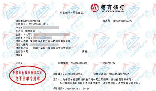 深圳市华多邦五金科技制品有限公司青睐博罗计量做检测服务
