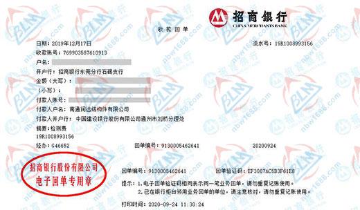 南通润远结构件有限公司优选博罗计量做仪器校准服务