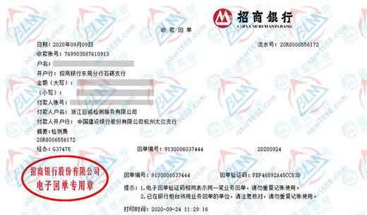浙江巨诚检测服务有限公司携手博罗计量做检测服务