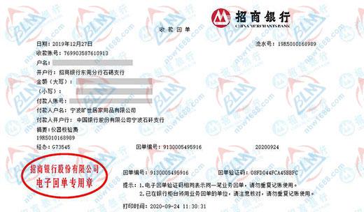 宁波旷世居家用品有限公司严选博罗计量做仪器校准