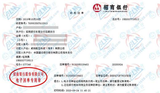 威翔航空科技(海丰)有限公司找博罗计量做仪器校准