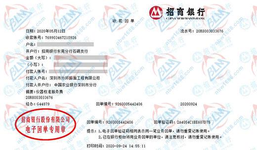 深圳市外环路面工程有限公司优选博罗计量做仪器校准