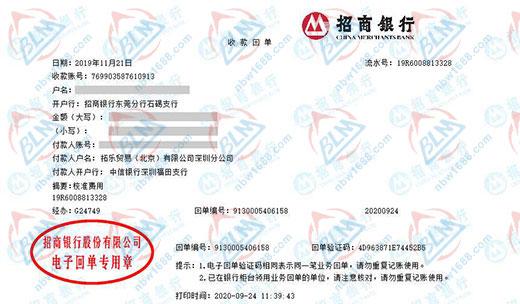做计量校准服务拓乐贸易(北京)有限公司深圳分公司选博罗计量