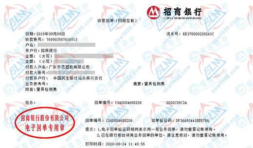 仪器维修服务广东乔艺塑胶有限公司找博罗计量