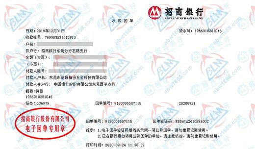东莞市莱锐精密五金科技有限公司优选博罗计量的校准服务