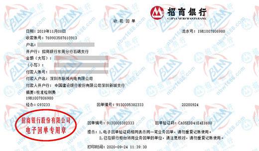 深圳市联域光电有限公司信赖博罗计量做检测服务