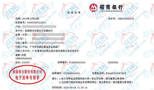广州市花都区鑫溢五金制品厂做五金校准找博罗计量