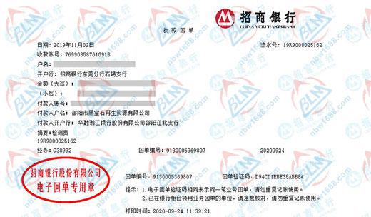 邵阳市黑宝石再生资源有限公司选择博罗计量做校准服务