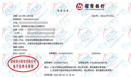 东莞市东赞锂能源科技有限公司严选博罗计量做仪器校准