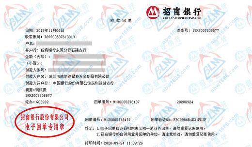 深圳市威尔达塑胶五金制品有限公司优选博罗计量的校准服务