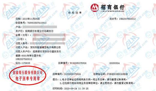 深圳市航智精密电子有限公司与博罗计量合作计量校准服务