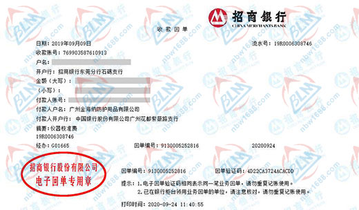 广州金海纳防护用品有限公司找博罗计量做校准服务