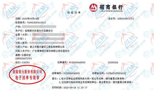 湛江市晋大建设工程检测有限公司携手博罗计量做检测服务