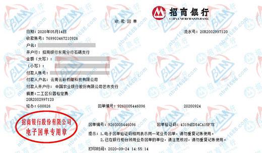 云南云岭桥隧科技有限公司轨道交通校准服务找博罗计量