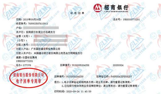 做计量校准广东国安建设质检有限公司选择博罗计量