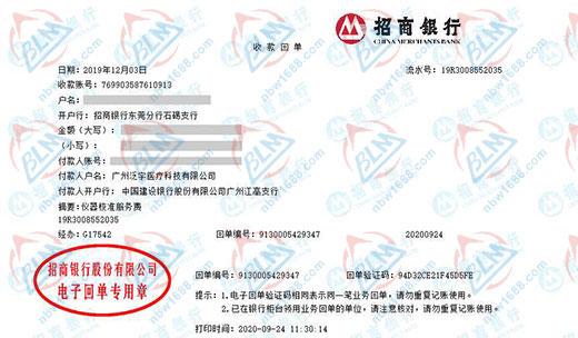 广州泛宇医疗科技有限公司选择博罗计量的校准服务