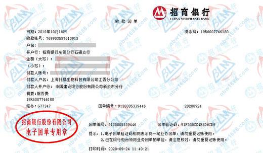 上海托福生物科技有限公司江西分公司找博罗计量做校准服务