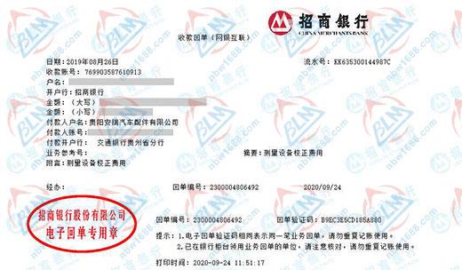 贵阳安瑞汽车配件有限公司信赖博罗计量做仪器检测