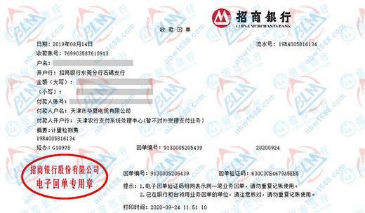 天津市华夏电缆有限公司选择博罗计量的理由