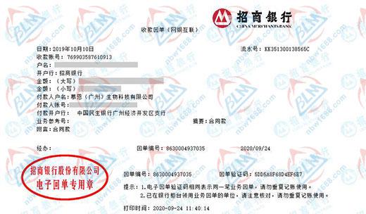 生物仪器校准慕恩(广州)生物科技有限公司严选博罗计量