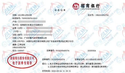 广州双翼汽车贸易有限公司严选博罗计量做检测服务