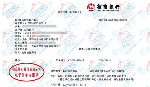 深圳市亿铭粤科技有限公司找博罗计量做仪器校准